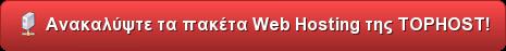 paketa web hosting tophost