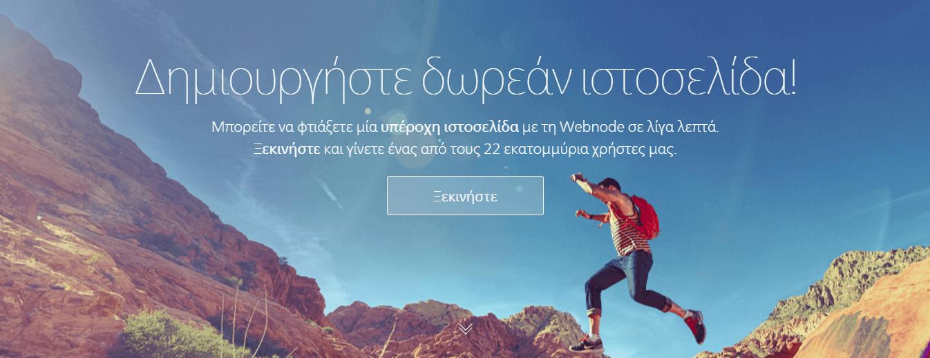 Webnode – Οδηγός για δωρεάν ιστοσελίδα στην webnode